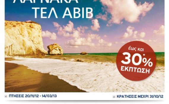 AEGEAN airlines: -30% u03b3u03b9u03b1 u039bu0391u03a1u039du0391u039au0391 u03bau03b1u03b9 u03a4u0395u039b u0391u0392u0399u0392!